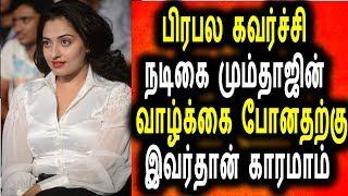 Video மும்தாஜ் வாழ்கையை கெடுத்தவர் இவர்தான்|Tamil Cinema News|KollyWood News|Tamil Cinema Seidhigal MP3, 3GP, MP4, WEBM, AVI, FLV Oktober 2018