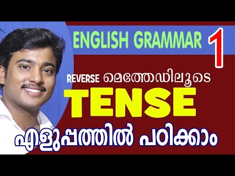 Tenses | English Grammar In Malayalam | #1