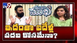 Mukha Mukhi with Kodali Nani    Full Episode