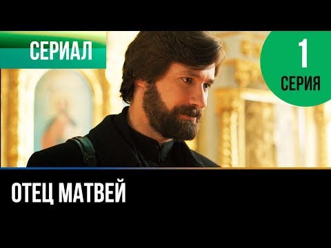 Отец Матвей 1 серия - Мелодрама | Фильмы и сериалы - Русские мелодрамы (видео)