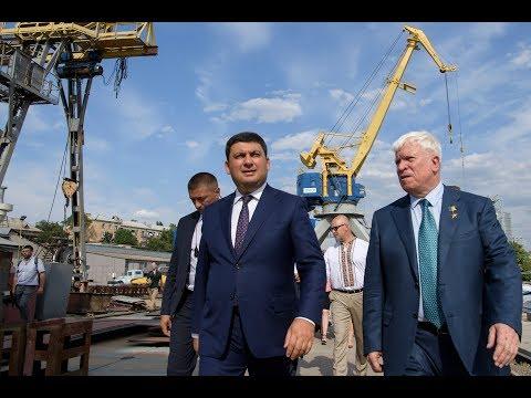 В.Гройсман на суднобудівно-судноремонтному заводі Нібулон (17.08.2017)