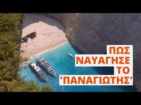 Η ιστορία του διάσημου ναυαγίου της Ζακύνθου και οι πρωταγωνιστές της
