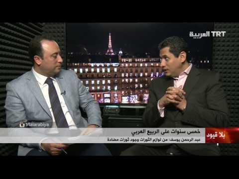 عبد الرحمن يوسف ضيف قناة trt التركية للحديث عن الذكرى الخامسة لثورة يناير