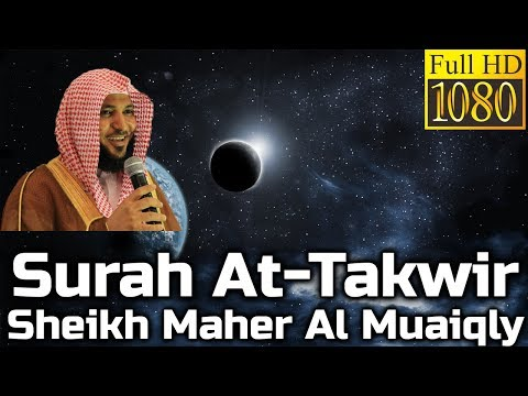 At Takwir - BEAUTIFUL RECITATION - FULL COMPLETE SURAH TAKWIR - SHEIKH MAHER AL MUAIQLY - ENGLISH & ARABIC TRANSLATION - HIGH DEFINITION - 81ST CHAPTER OF THE HOLY QUR'A...