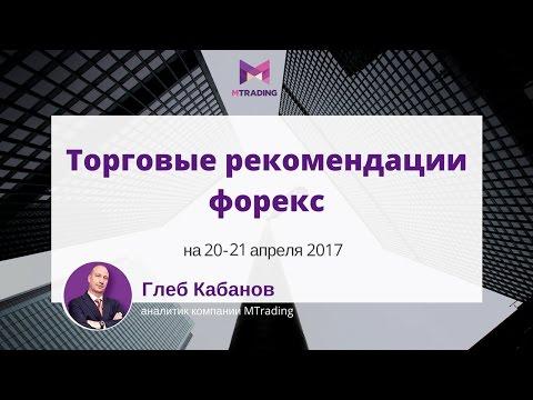Прогноз рынка форекс на 20 - 21 апреля 2017