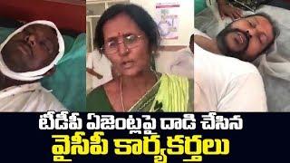 Video టీడీపీ ఏజెంట్ల పై దాడి చేసిన వైసీపీ గుండాలు | TDP YCP Activist Fight | Telugu Trending MP3, 3GP, MP4, WEBM, AVI, FLV April 2019