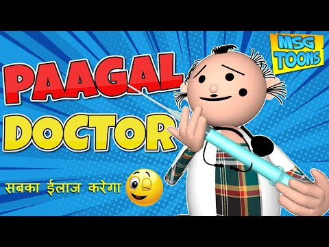 PAAGAL DOCTOR | MSG TOONS | Jokes | Desi Comedy Video | CS Bisht Vines | School Classroom Jokes