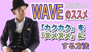 MST – 【WAVE Part4】「カクカク」を「ヌメヌメ」にする方法