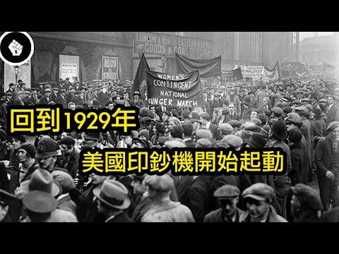 近代最嚴重的經濟衰退:1929年的美國經濟大蕭條