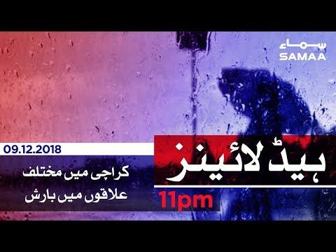 Samaa Headlines - 11PM - 09 December 2018