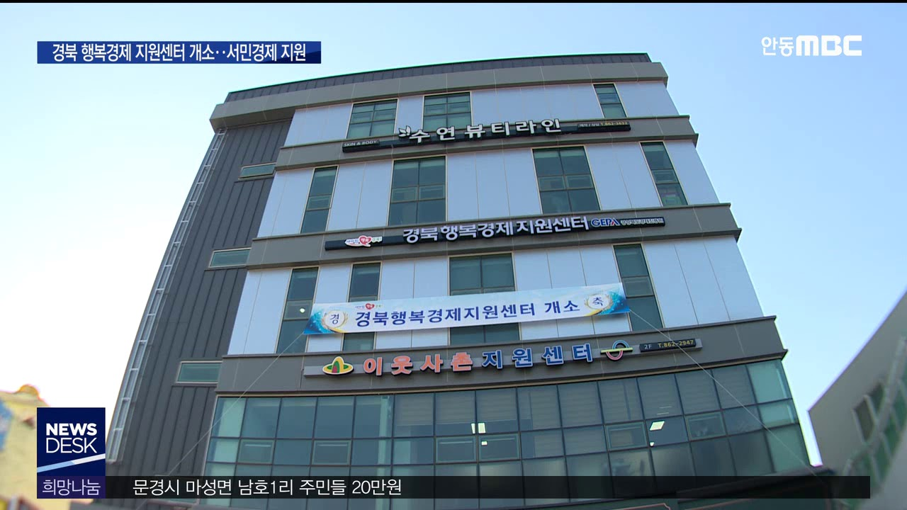 R)경북 행복경제지원센터 개소...서민경제 지원