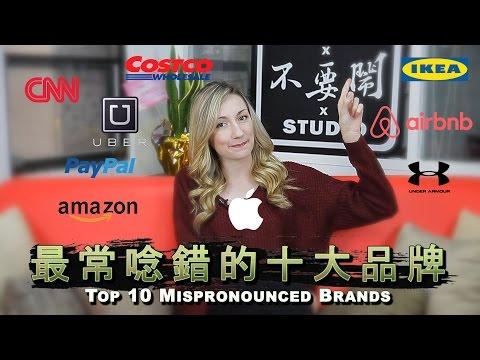 外國正妹解答「亞洲人最常念錯的10大品牌」,這下終於不用再吵Costco跟IKEA怎麼念啦!