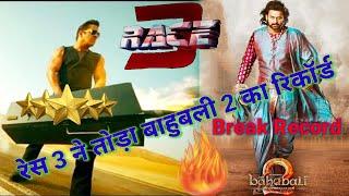 Video Race 3 Trailer Break Record Bahubali 2 Trailer   Race 3 Most Like Trailer   Salman Khan, Jacqueline MP3, 3GP, MP4, WEBM, AVI, FLV Mei 2018