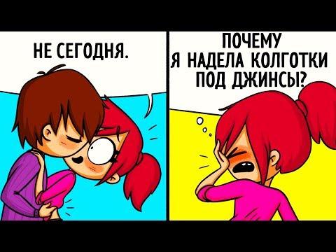 Как Трудно Быть Девушкой Зимой - DomaVideo.Ru