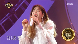 [Duet song festival] 듀엣가요제- Lyn & Kim Inhye, 'Come Back Home' 20170217 Video