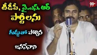 Janasena chief pawan kalyan Comments On Tdp Party & Ysrcp Party | Peddapuram Public Meeting