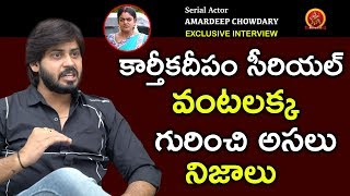 Serial Actor Amardeep Chowdary Exclusive Interview