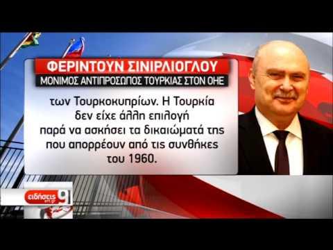 Κινητικότητα στο Κυπριακό-Νέες τουρκικές απειλές-Μήνυμα ενότητας από Ελλάδα | 26/10/19 | ΕΡΤ