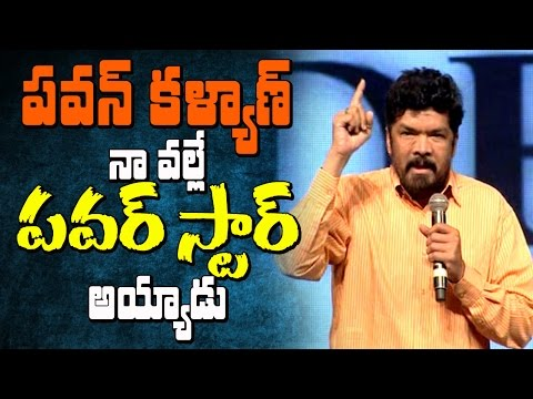 Posani Krishna Murali About Power Star @ Dhruva Pre Release Event