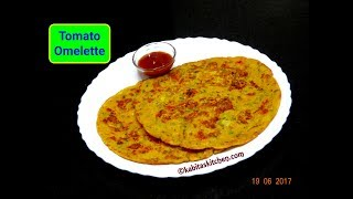 In this recipe of Tomato Omelette Recipe I have show the step by step process of making Tomato Omelette (Tomato OMELET). Tomato omelette is a breakfast dish in South India. It is referred to as an omelette because of its visual appearance, but actually contains no egg product or by-product. I haven't used egg in this Tomato Omelette Recipe, it is a pure vegetarian recipe. This is also known as Veg Masala Omelette (वेज आमलेट) and is very popular South Indian Breakfast. This Tomato Omelette Recipe is very easy to follow and requires very less ingredients.Preparation time-30 minutesServing-3Ingredients:Gram flour(chana besan)-1 cup(150 gm approx.)Green chilli(chopped)-2Onion(chopped)-1Tomato(chopped)-2(medium)Coriander leaves(chopped)Ginger garlic paste-1 tspCooking oil-4 to 5 tbspCumin seeds-1/2 tspCarom seeds(ajwain)-1/2 tspTurmeric powder-1/2 tspRed chilli powder-1/3 tspCoriander powder-1/2 tspSemolina(rava/sooji)-2 tspSalt to taste or 1 tspWebsite-  http://kabitaskitchen.com/Blog- http://kabitaskitchen.blogspot.in/ Twitter - http://twitter.com/kabitaskitchenInstagram-https://www.instagram.com/kabitaskitchen/Facebook - https://www.facebook.com/kabitaskitchenMusic by Kevin MacLeod; Parting of the waySource- http://incompetech.com/Licensed under Creative Commons: By Attribution 3.0