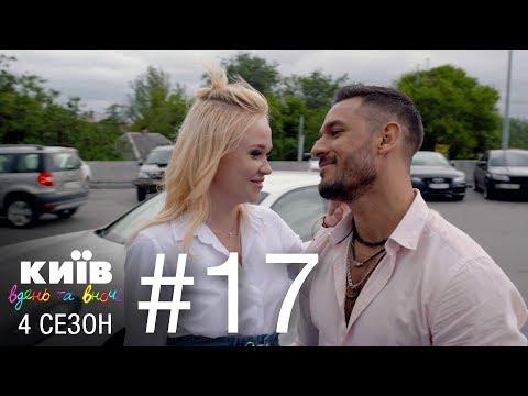 Киев днем и ночью - Серия 17 - Сезон 4 - DomaVideo.Ru
