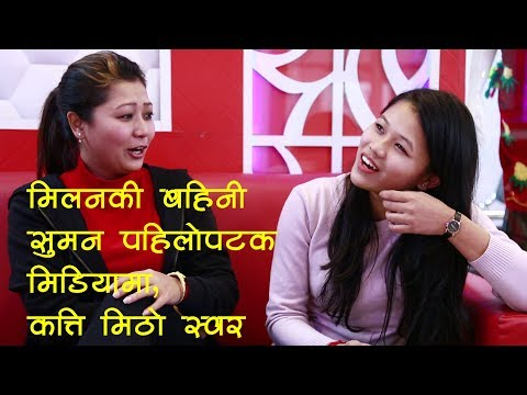 Video मिलनको जस्तै मिठो स्वर बहिनी सुमनको Interview with Milan Amatya and Suman Newar|Nepali Singers download in MP3, 3GP, MP4, WEBM, AVI, FLV January 2017
