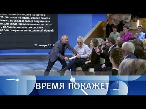По законам спорта Время покажет. Выпуск от 23.01.2018 - DomaVideo.Ru