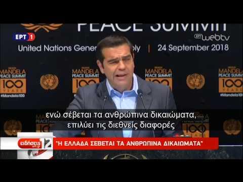 Το απόγευμα η συνάντηση Τσίπρα – Ερντογάν | ΕΡΤ