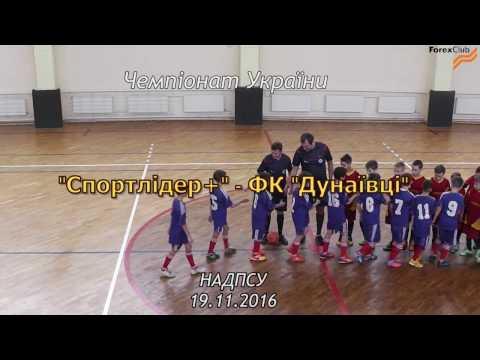 Чемпіонат Украайни серед юнаків. Спортлідер+ - ФК Дунаайвці   3:5 (19.11.2017)