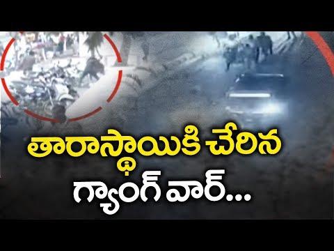తిరుపతి లో పెరుగుతున్న వీధి పోరాటాలు | Gang Wars in Tirupati Fears People