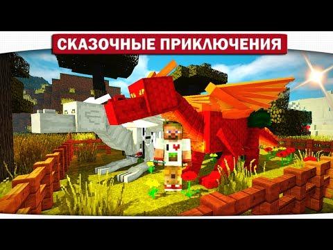 МОЯ МАЛЕНЬКАЯ ФЕРМА ДРАКОНОВ МАЙНКРАФТ - 30 v2. - Сказочные приключения (Minecraft Let's Play)