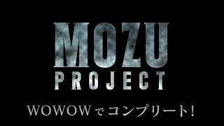 【MOZU】WOWOWで「MOZU PROJECT」コンプリート! #MOZU