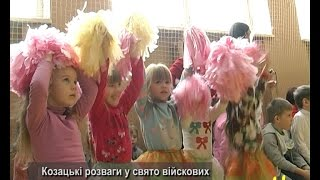 Козацькі розваги у свято війскових