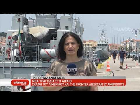Νέα τραγωδία στο Αιγαίο – Πνίγηκαν 7 μετανάστες, ανάμεσά τους 2 παιδιά| 11/06/2019 | ΕΡΤ