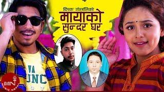 Mayako Sundar Ghar – Purnakala BC & Deepak Gorkhali