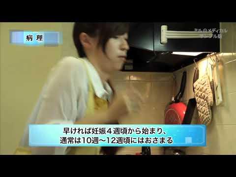 重症妊娠悪阻/ミルメディカル 家庭の医学 動画版 - DomaVideo.Ru