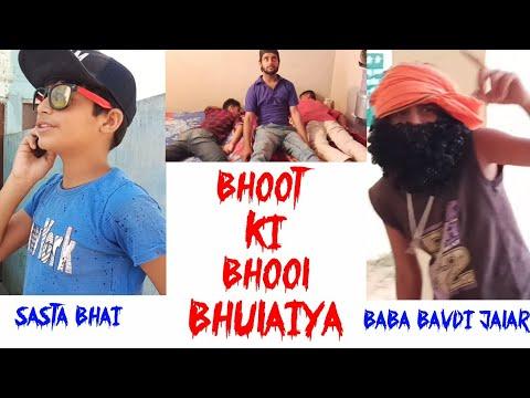 Bhoot Ki Bhool bhulaiya | Friends Comedy video