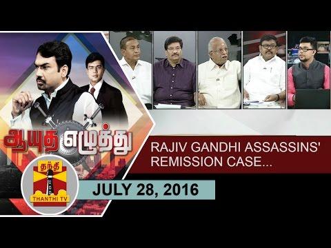 -28-7-2016-Ayutha-Ezhuthu-Rajiv-Gandhi-Assassins-Remission-Case--Govts-Course-of-Action