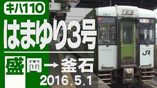 はまゆり1号 釜石線 キハ110