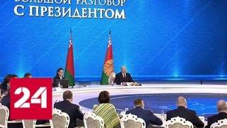 Лукашенко согласился на общий рубль с Россией - Россия 24