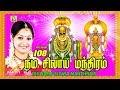 108 NamaShivaya Manthram    SIVAN SONGS    