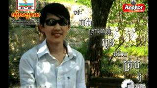 Nonton Bong Srolanh Oun Lers Kroub Avey Film Subtitle Indonesia Streaming Movie Download