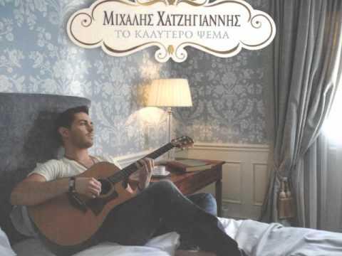 An m'agapas - Mihalis Hatzigiannis