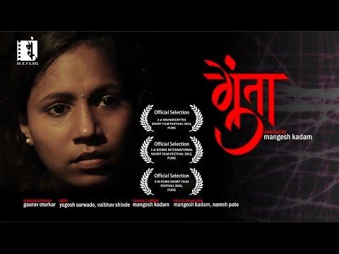 GUNTA short film