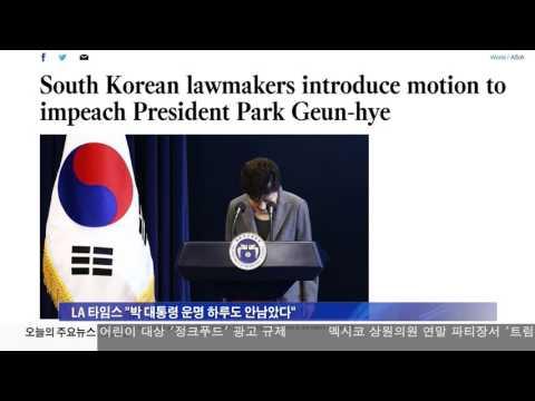 외신 '한국 탄핵 임박' 보도 12.08.16 KBS America News