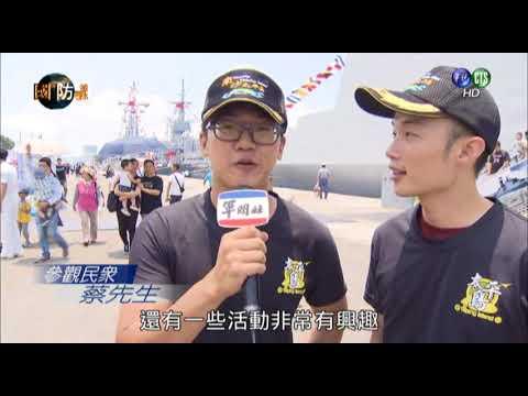 106年全民國防教育營區開放專題報導(上)