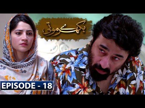 Bikhray Moti Episode 18 [Subtitle Eng] - 22nd September 2020 | ARY Digital Drama
