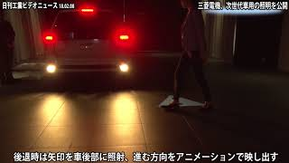 三菱電機、次世代車用の照明を公開(動画あり)