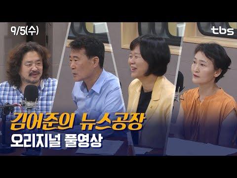 9.5(수) 김어준의 뉴스공장 / 장하성, 이정미, 강미진, 윤지우, 김은지