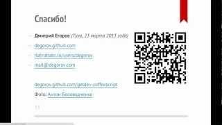 CoffeeScript— язык, транслируемый в JavaScript